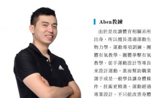 ABEN教練-名言